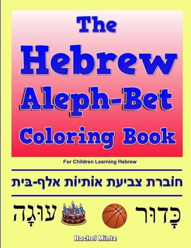The Hebrew Aleph-Bet Coloring Book: For Children Learning Hebrew