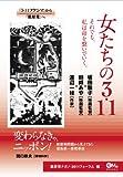 Onnatachi no 3.11 : soredemo watakushi wa inochi o tsunaide iku :