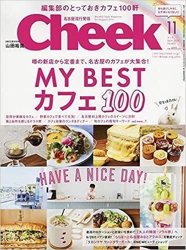 Cheek (チーク) 2018年11月号, manga, download, free