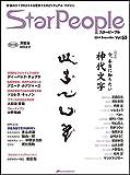 スターピープル―覚醒のライフスタイルを提案するスピリチュアル・マガジン Vol.53(StarPeople 2014 December)