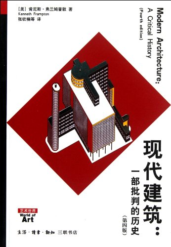 Modern Architecture: A Critical History - (Fourth Edition) (Chinese Edition)