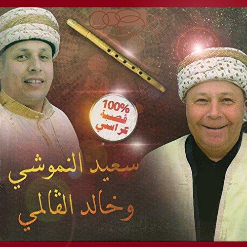 khaled el guelmi mp3