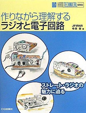 Download Tsukurinagara rikaisuru rajio to denshi kairo : Sutorēto rajio no miryoku ni semaru pdf epub