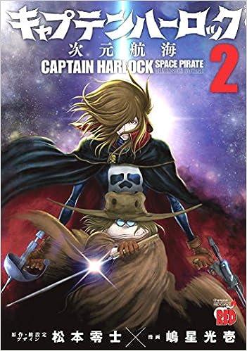 キャプテン ハーロック 次元 航海