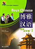 Boya Chinese: Elementary Starter I (With CD) (English and Chinese Edition)