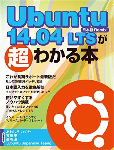 Ubuntu 14.04 LTSが超わかる本(日経BP Next ICT選書)