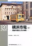横浜市電〈下〉戦後の歴史とその車輌 (RM LIBRARY 120)