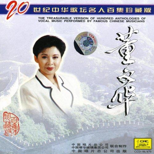 The Heroic Image (Xue Ran De Feng - Ban Image