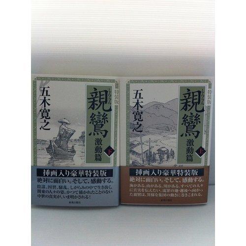 Upheaval Hen on Shinran (2012) ISBN: 4062910306 [Japanese Import]