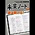「未来ノート」で道は開ける!