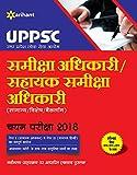 Uttar Pradesh Samiksha Adhikari Avam Sahayak Samiksha Adhikari 2018