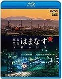 夜行急行はまなす 旅路の記憶 津軽海峡線の担手ED79と共に 【Blu-ray Disc】