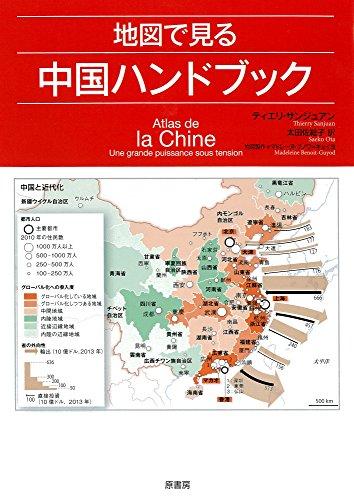地図で見る中国ハンドブック