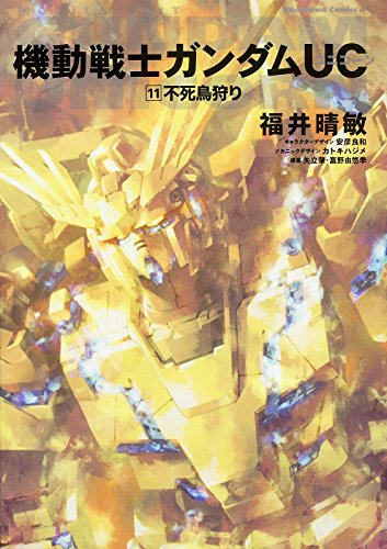 機動戦士ガンダムUC (11) 不死鳥狩り (角川コミックス・エース 189-13)