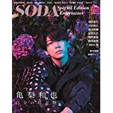SODA Special Edition Entertainer