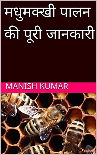 मधुमक्खी पालन की पूरी जानकारी: Honey bee farming (Hindi Edition)
