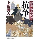 抗争: 聡四郎巡検譚(四)