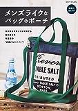 メンズライクなバッグ&ポーチ (別冊すてきな奥さん)
