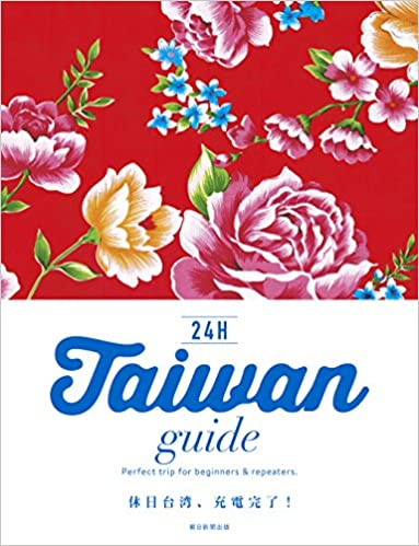 Taiwan guide 24H | 朝日新聞出...