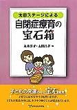 太田ステージによる自閉症療育の宝石箱