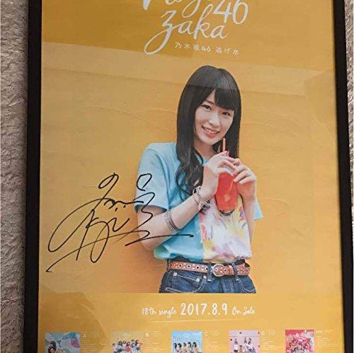 乃木坂46 高山一実 サインポスター 直筆サイン入り