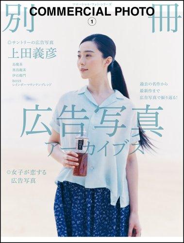 広告写真アーカイブス (コマーシャル・フォト・シリーズ 別冊コマーシャル・フォト 1)