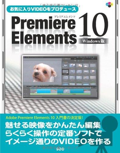 お気に入りVIDEOをプロデュース Premiere Elements 10 Windows版 (SCC Books 356)