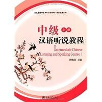 中级汉语听说教程(上册)(附光盘1张)