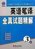 全国翻译专业资格水平考试辅导丛书•英语笔译全真试题精解(3级)