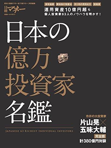 日本の億万投資家名鑑: 日経ホームムック (日経ホームマガジン)