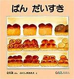 ぱん だいすき (0.1.2.えほん)