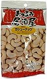 おつまみ居酒屋 カシューナッツ 30g×12袋