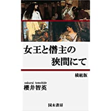 The Queen is to Slay the Tyrant (Japanese Edition)