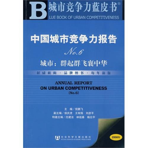 Download Urban Competitiveness Report No.6(Chinese Edition) ebook