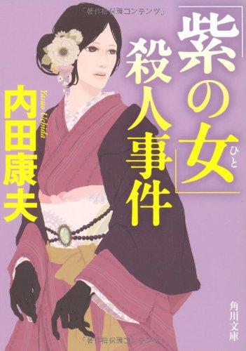 「紫の女(ひと)」殺人事件の商品画像