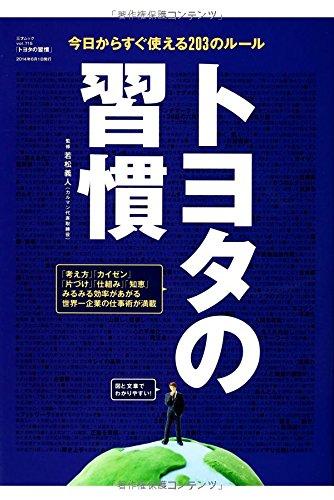 トヨタの習慣 (三才ムックvol.715)