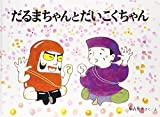 img - for Little Daruma and Little Daikoku: A Japanese Children's Tale [Japanese Edition] book / textbook / text book