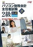 平成20年度版 パソコン財務会計主任者試験 2級公式ガイドブック