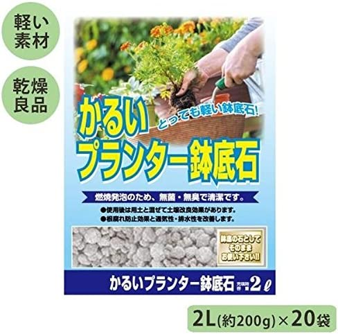 あかぎ園芸 かるいプランター鉢底石 2L(約200g)×20袋 4406【同梱・代引不可】