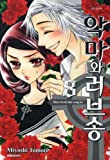 Devil and Love Song. 8 (Korean edition)