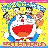 DORAEMON TO ASOBOU! KODOMO NO UTA SPECIAL by COLUMBIA JAPAN