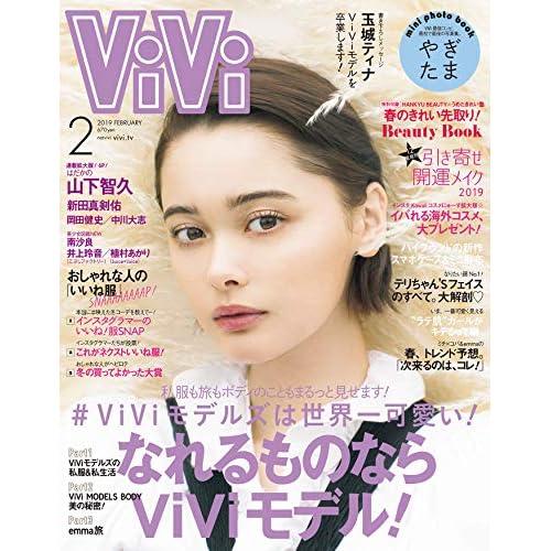ViVi 2019年2月号 表紙画像