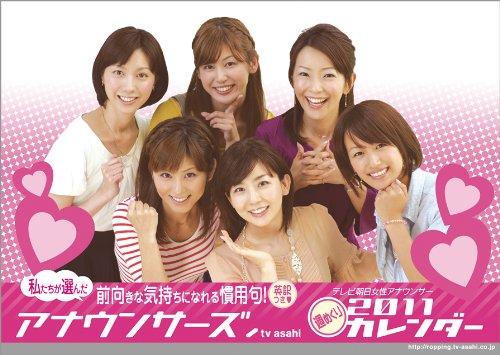 テレビ 朝日 女子 アナ