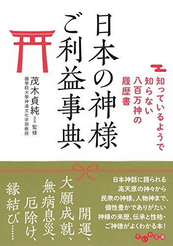 日本の神様 ご利益事典 ~知っているようで知らない八百万神の履歴書~ (だいわ文庫)