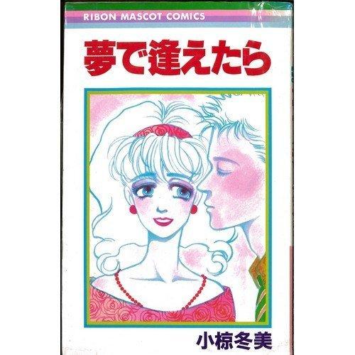 夢で逢えたら (りぼんマスコットコミックス)
