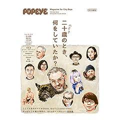 POPEYE 特別編集 表紙画像
