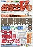 社労士V 2017年 02 月号 [雑誌]