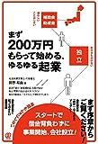 まず200万円もらって始める、ゆるゆる起業