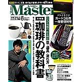 MonoMaster 2020年6月号