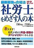 最新最強の合格法 社労士をめざす人の本〈'07年版〉